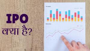 IPO क्या है ?