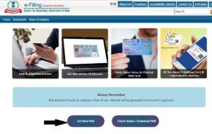 PAN Card ऑनलाइन apply करें