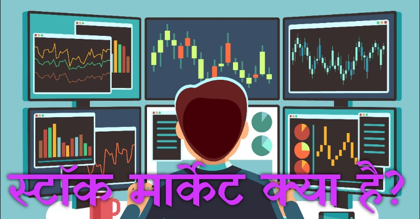 Stock-market-kya-hai | What-is-Stock-Market-In-Hindi