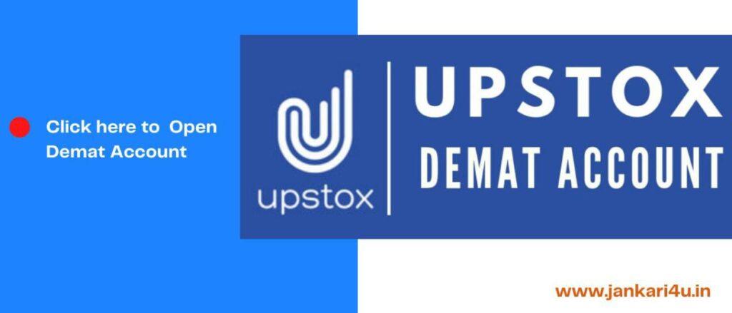 Upstox-me-Demat-Trading-Acount-कैसे-खोलें