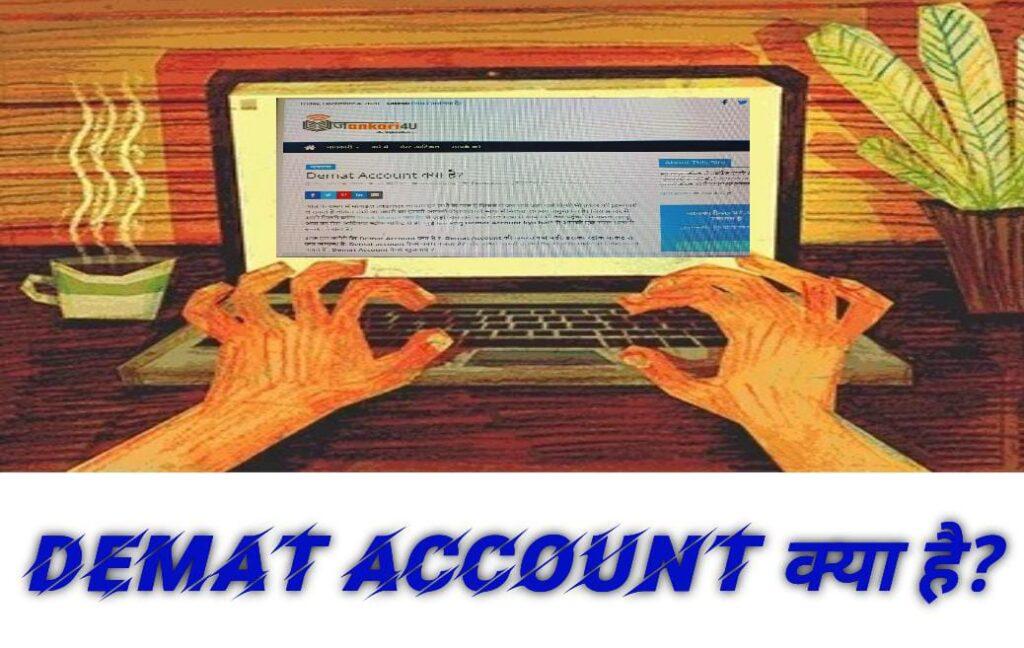Demat Account kya hai