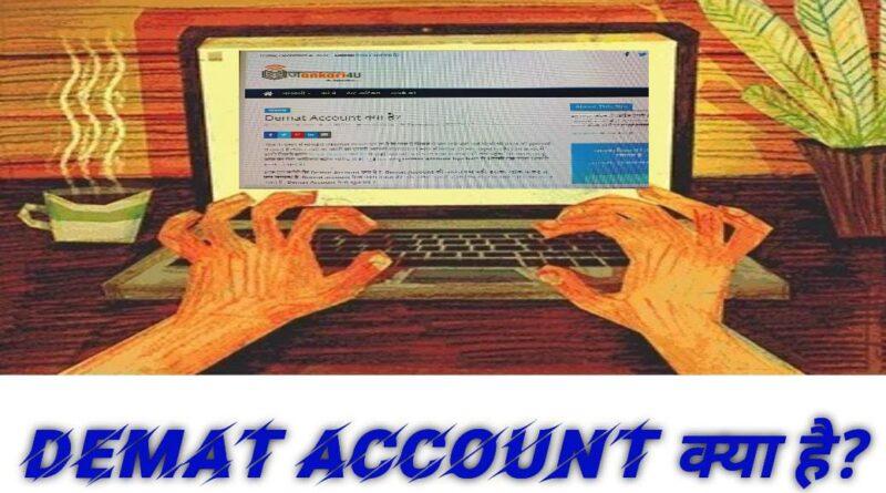 DEMAT-Account-Kya-Hai ? How-to-open-DEMAT-Account