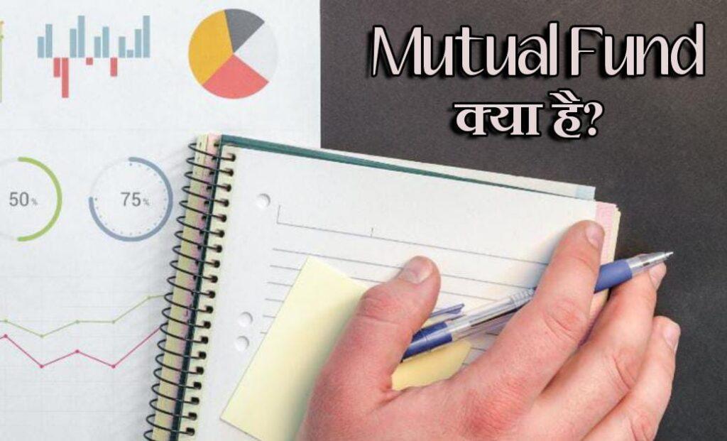 Mutual Fund kya hai?   Mutual Fund in Hindi