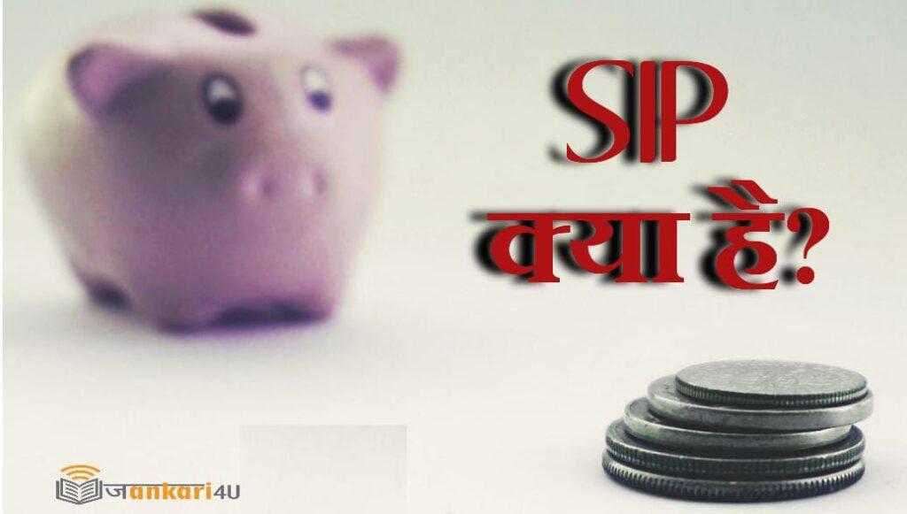 SIP-क्या-है? | SIP-kya-hai? | SIP-kaise-shuru-karen