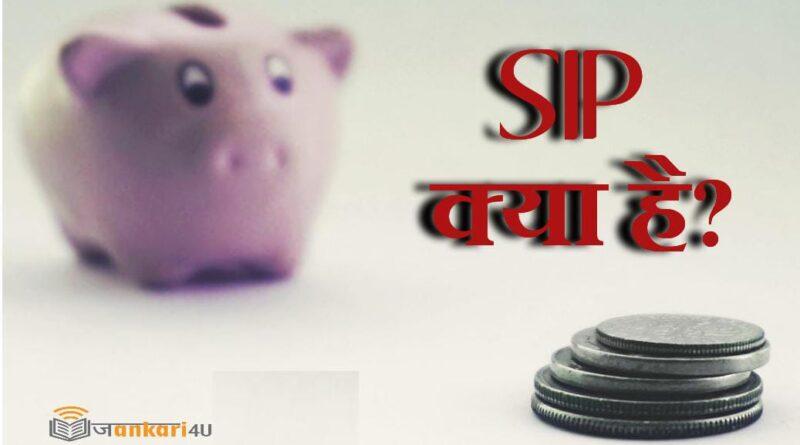 SIP क्या है?
