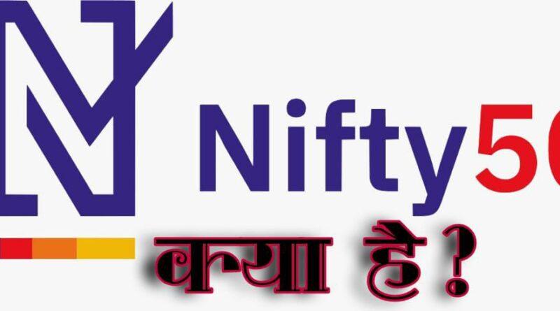 Nifty-50-क्या-है || what-is-Nifty