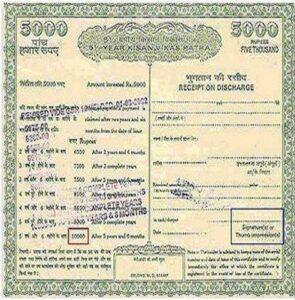 Kisan Vikas Patra | KVP Certificate