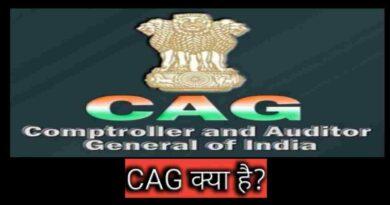 CAG-kya-hai-CAG-ke-Karya-Adhikar-kya-Hain