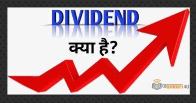 Stock-Market-me-Dividend-Kya-hota-Hai-Dividend-kaise-milta-hai