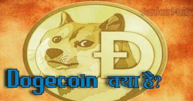 Dogecoin-kya-hai | Dogecoin-क्या-है
