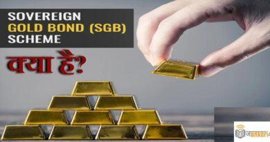 Sovereign-gold-bond-Scheme-kya-hai