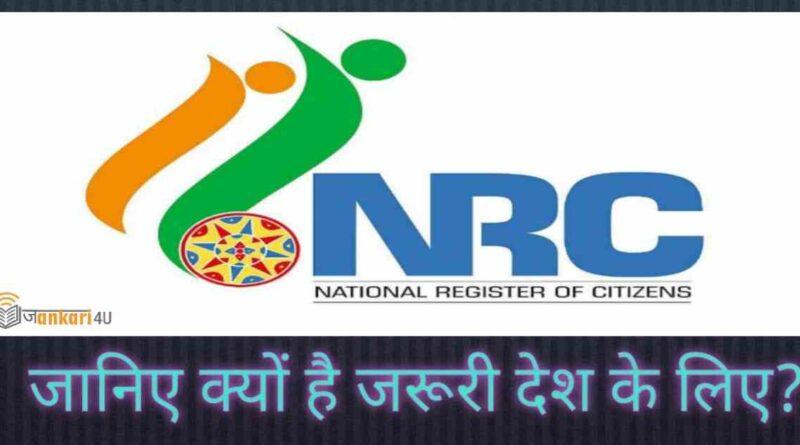 NRC-kya-hai-NRC-Full-Form-in-Hindi