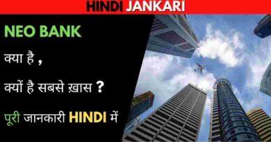 Neo-bank-Kya-hai-in-hindi-me