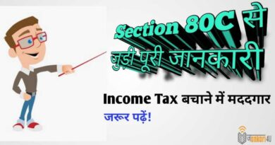 Section-80C-Income-Tax-Act-1961