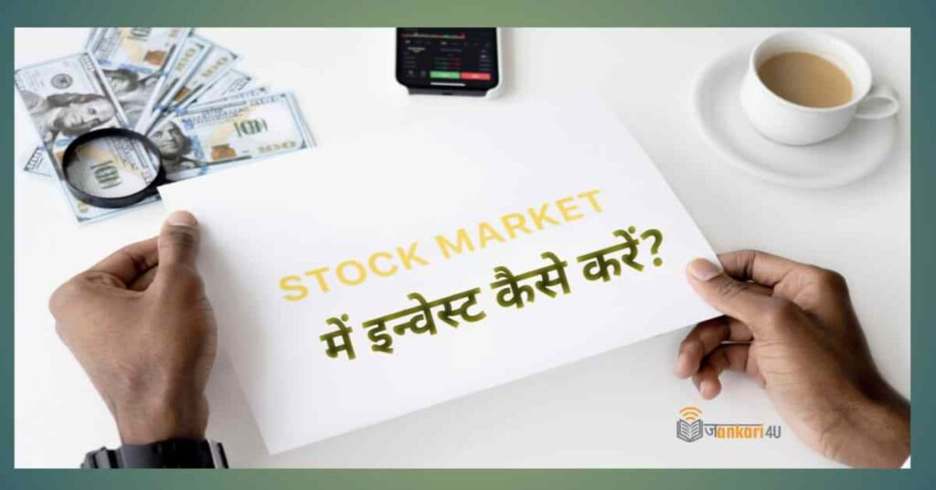Stock-market-me-invest-kaise-karen-hindi-me