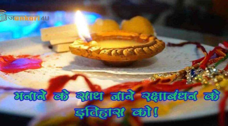 Rakshabandhan-kyu-manaya-jata-hai-in-hindi-me-2021